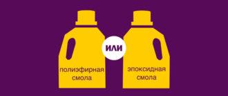 Чем отличается полиэфирная смола от эпоксидной